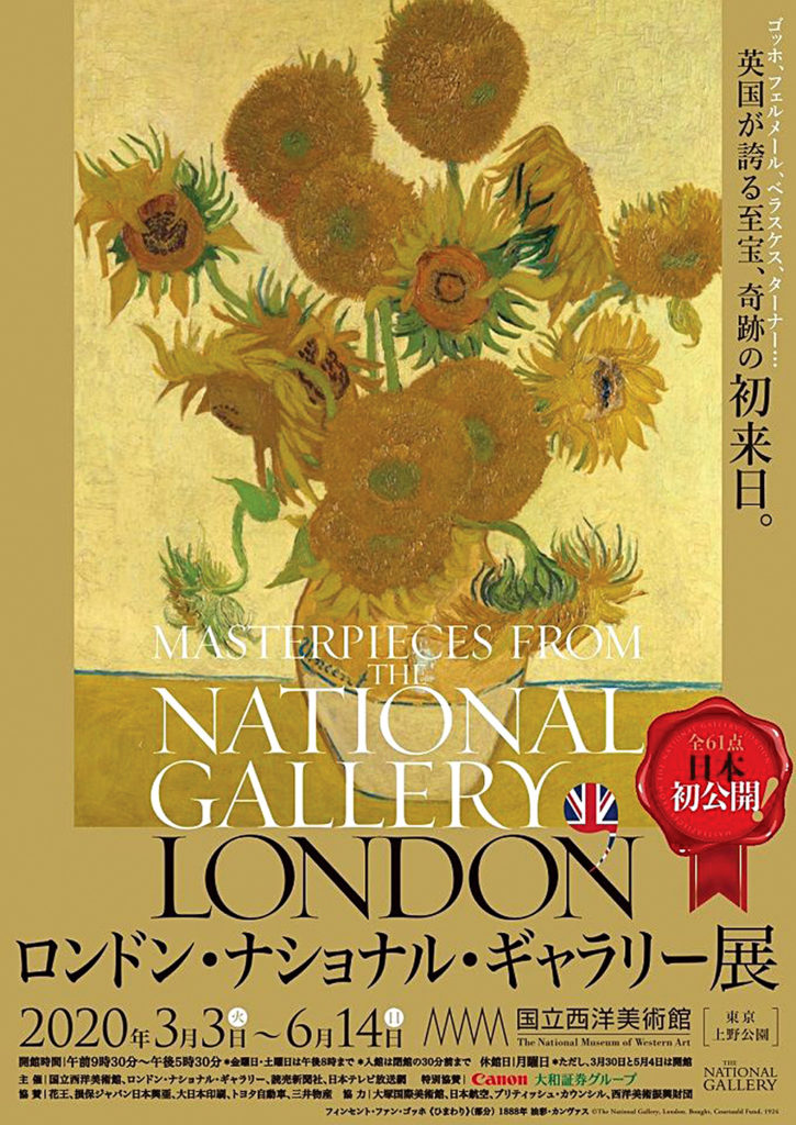 Poster for the Exhibition: Botticelli to Van Gogh: Masterpieces from the National Gallery, London